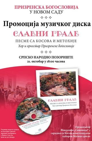 Концерт хора ученика Богословије Ћирило и Методије