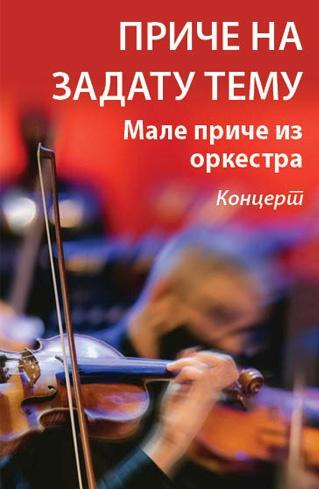 Приче на задату тему: Мале приче из оркестра